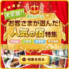 【早期得割】21日前ご予約を!800円引き♪≪夕食はお得に広間食≫