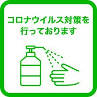 【当宿のコロナウィルス感染防止対策取り組み】全プランを通して各部屋・館内を消毒と清掃・消毒液設置