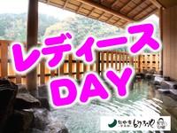 【レディスプラン・この日は女性貸切】2月5日・19日・28日・3月5日 4月2日・9日◆◇