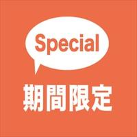 【室数限定・先着順!】1日5ルーム!日曜最安値★千産千消の40種朝食バイキング