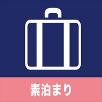 【Simple stay】駅チカ徒歩4分アクセス良好●素泊まり●【駐車場無料】