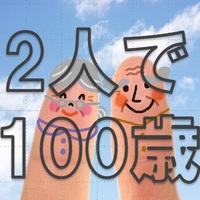 【期間限定復活】2人合わせて100歳プラン♪朝付