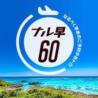 【さき楽】ナル早60〜ナルべく早めの予約がお得〜【素泊り】