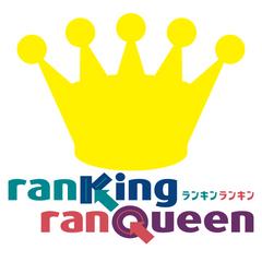 【ranKing ranQueen】トレンド商品詰め合わせ付きプラン ご朝食付