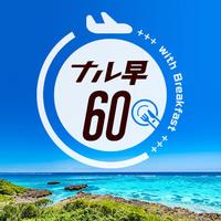 【さき楽】ナル早60〜ナルべく早めの予約がお得〜【朝食付】