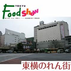 『東急フードショー』&『東横のれん街』でお買い物♪千円分のお買い物券&朝食付き