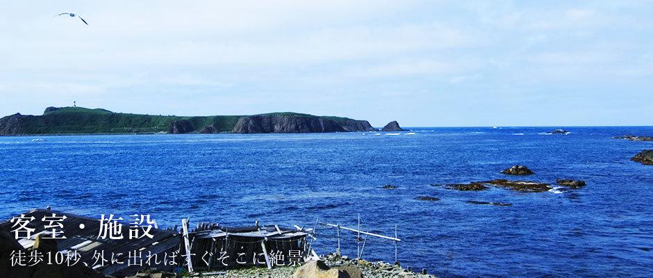 客室・施設 全室が海に面した最高のロケーション