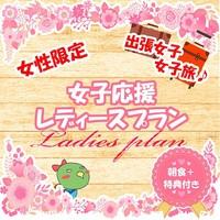 【女性限定】7大特典付きレディースプラン≪朝食付き≫