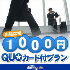 【出張応援】QUOカード1000円分付プラン♪≪朝食付≫
