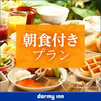 【リニューアル】「ドーミーインオリジナル牛タンシチューセット」朝食付きプラン♪