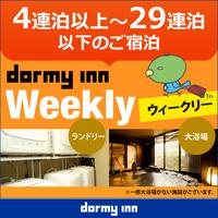 【Weekly】【素泊り】お得な4連泊以上限定プラン♪