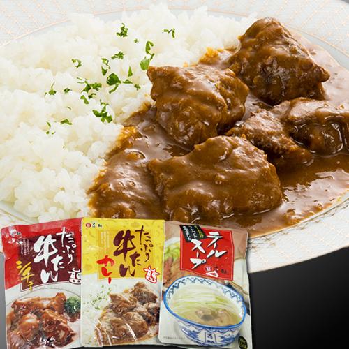 ≪朝食付≫「喜助」のお土産セット付きプラン(牛たんカレー&牛たんシチュー&テールスープ)