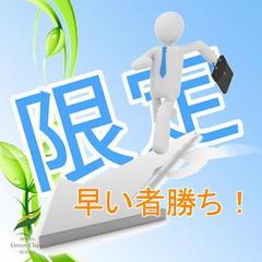 【室数限定】早い者勝ち♪★エコステイ★≪素泊まり≫ネット接続無料!Wi-Fi完備