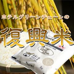■復興応援米1kgお土産付■地元宮城県大崎産美味しいひとめぼれ■《素泊まり》