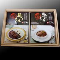 ★喜助の牛たんお土産(カレー・シチューセット)・朝食付プラン★
