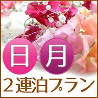 ★日曜日月曜日2連泊限定プラン【素泊まり】★