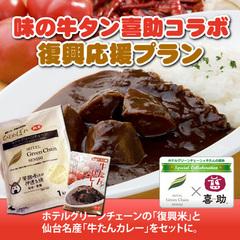 仙台牛たんカレー付プラン 朝食付