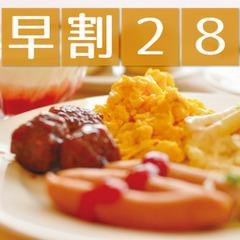【さき楽28】早めの予約で嬉しいポイント2倍♪平日限定の朝食バイキング付プラン!