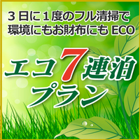 「エコ7連泊」 素泊まり