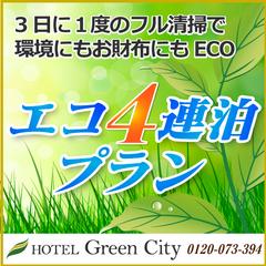 「エコ4連泊」 素泊まり
