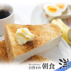 【冬春旅セール】【朝食付☆レイトアウト】チェックアウトが12時でOK☆