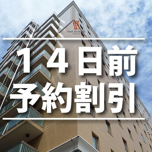 PARK IN HOTEL ATSUGI(パークインホテル厚木) image