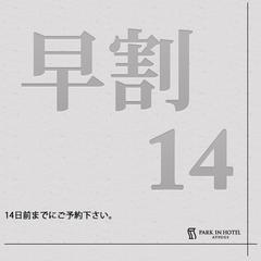 PARK IN HOTEL ATSUGI -パークインホテル厚木-