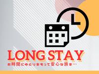 【朝食付】お昼12時〜最大24時間! ☆ロングステイプラン☆