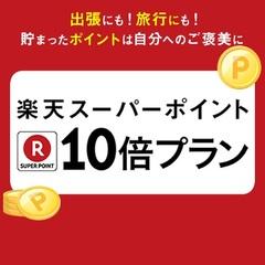 【楽天限定】【朝食付】◆ポイント10倍◆ポイントゲッタープラン♪