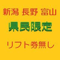 新潟・長野・富山★県民限定1泊2食付プラン(お得な日帰り入浴券付き)