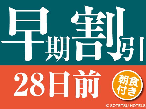 【さき楽】【28日前の予約でお得☆レイトアウト12時の特典付】早28☆カップルプラン(朝食付き)