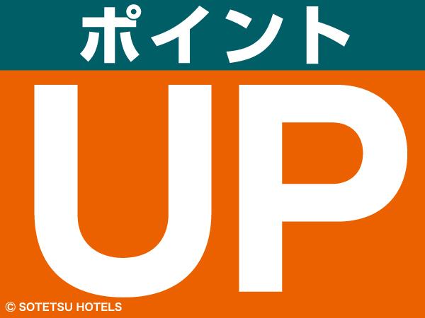 【12時チェックアウト】リブランドオープン1周年記念プラン(朝食付き)