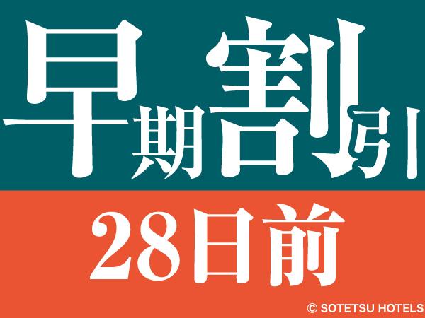 【さき楽】【28日前の予約でお得☆レイトアウト12時の特典付】早28☆カップルプラン(食事なし)
