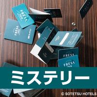 お部屋タイプはホテルにお任せ☆ミステリープラン☆(食事なし)