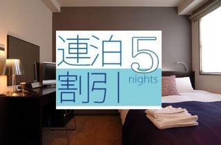 【長期連泊】5泊以上期連泊&ベッドメイク不要でお得なプランです。