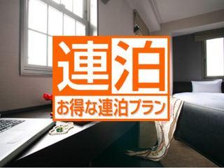 【ワーケーション5】5泊〜使い方自由のワーケーションプラン※朝食付