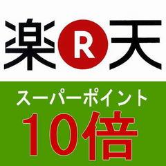 【楽天ポイント10%】ご朝食付※