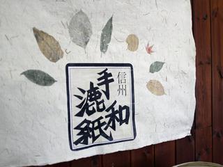 【体験】日本の伝統に触れよう!信州松崎和紙体験プラン!!