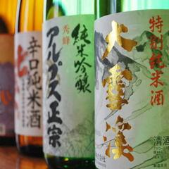 【1泊2食付】【信州の地酒 利き酒付き】と地料理で湯ったり飲んびりプラン