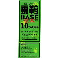 【乗鞍BASE 10%割引券付】乗鞍BASEを家族で楽しもう!!乗鞍満喫プラン