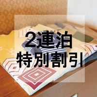 【2連泊】名湯・川湯温泉を2連泊でじっくり堪能!2泊・4食付プラン