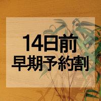 【早トク14】14日前までの予約でお得に宿泊★「定番膳」