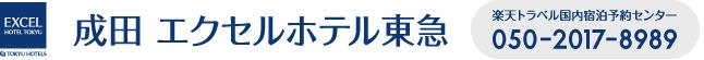 成田エクセルホテル東急 楽天トラベル国内宿泊予約センター 050-2017-8989