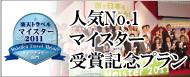 人気No.1 マイスター受賞記念プラン