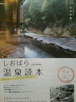 【無料特典付】塩原温泉の湯めぐり、街めぐりにおすすめ!塩原温泉郷湯めぐり手形プラン