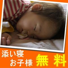 ★春得!ファミリープラン★ ≪添い寝幼児無料&(12才まで)お子様料金半額!≫【バス付和室】