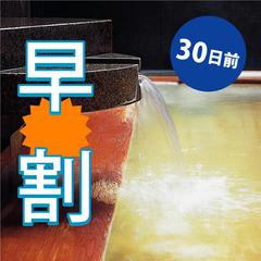 【さき楽30】30日前までの予約がお得★すすきの天然温泉ステイ★(朝付)