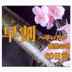 【最速!最安!!納得!!!】すすきの天然温泉ステイ☆(朝付)【さき楽60】