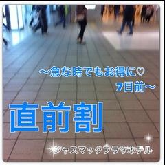 【直前割】今がチャンス!!すすきの天然温泉ステイ☆(朝付)
