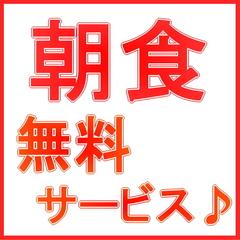 シングル【10日前予約・お得な早割】無料朝食付プラン